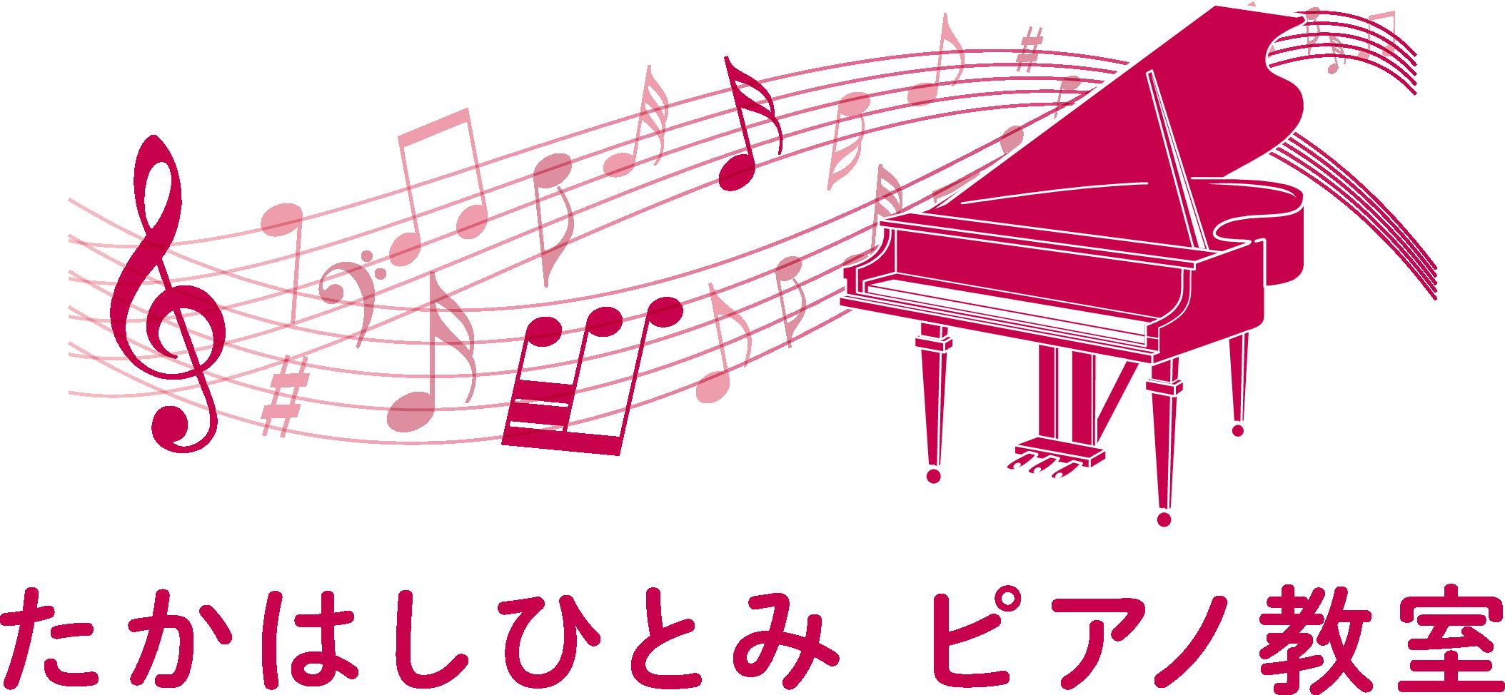 たかはしひとみピアノ教室